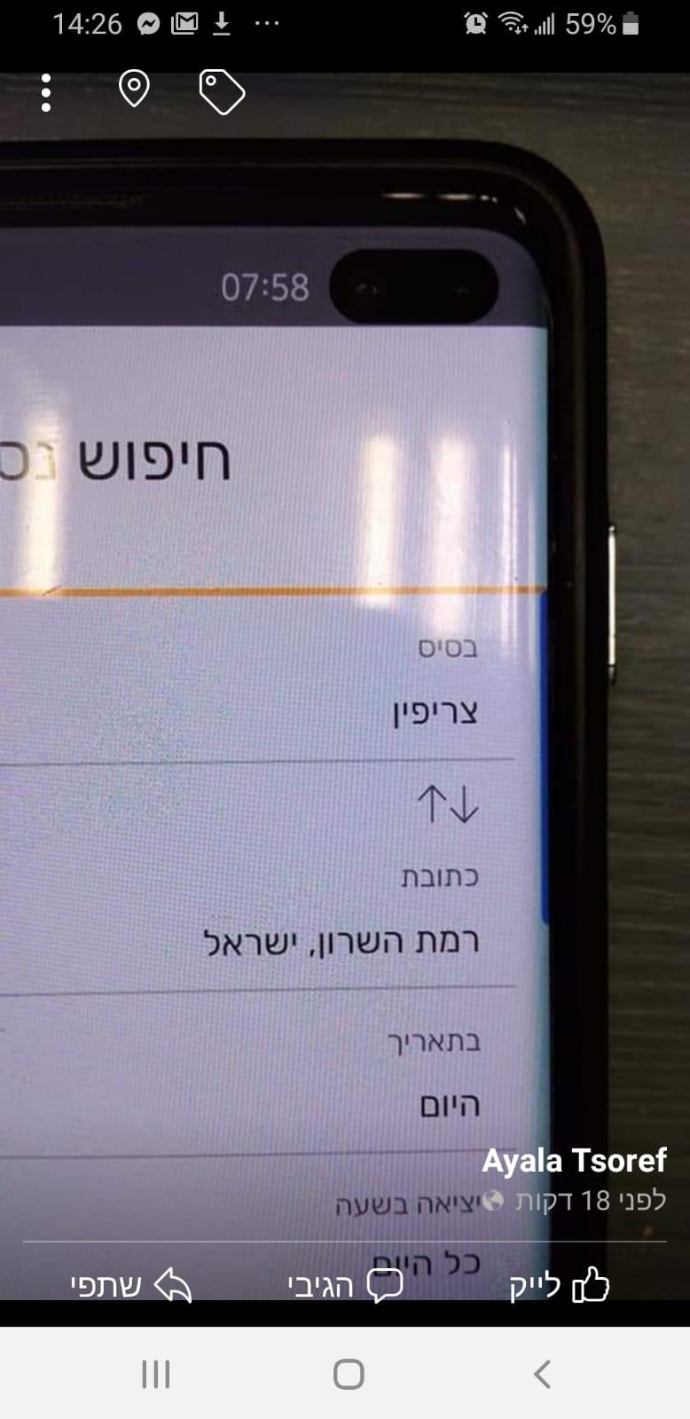 """שאט""""ל אפליקציה לתחבורה שיתופית חכמה"""